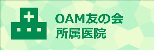 OAM友の会所属医院